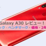 Galaxy A30レビュー