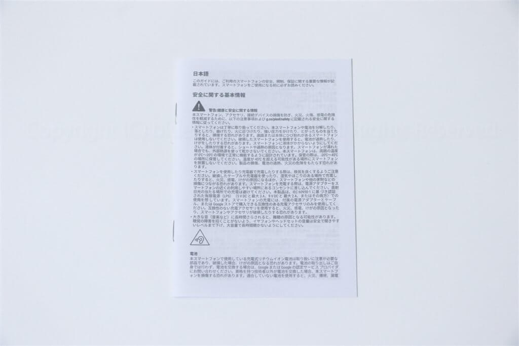 Pixel 3a安全に関する重要情報01