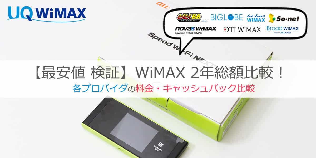 wimax2+ 2年総額比較