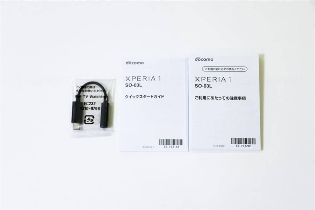 Xperia1 付属品レビュー02