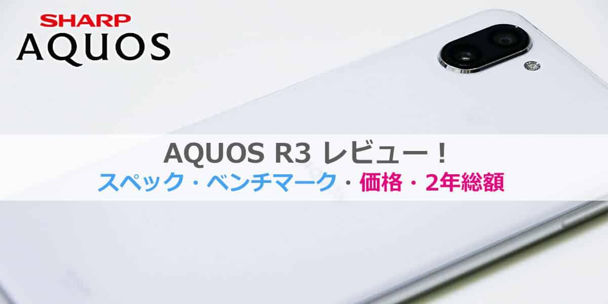 AQUOS R3 レビュー