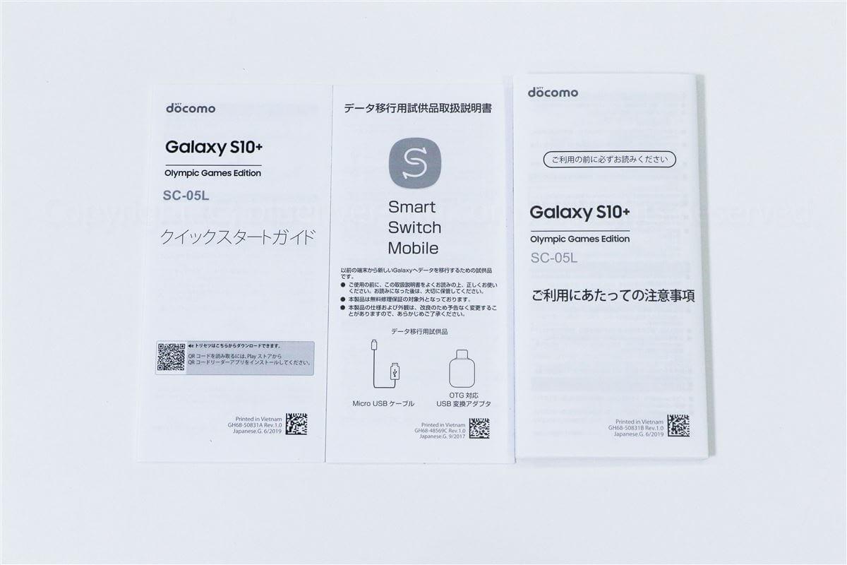 Galaxy S10+付属書類レビュー03