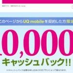 uqmobile-cashback-201907