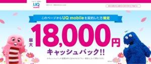 UQモバイルキャッシュバック201909