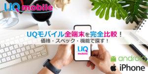 UQモバイル端末