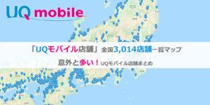 UQモバイル店舗地図