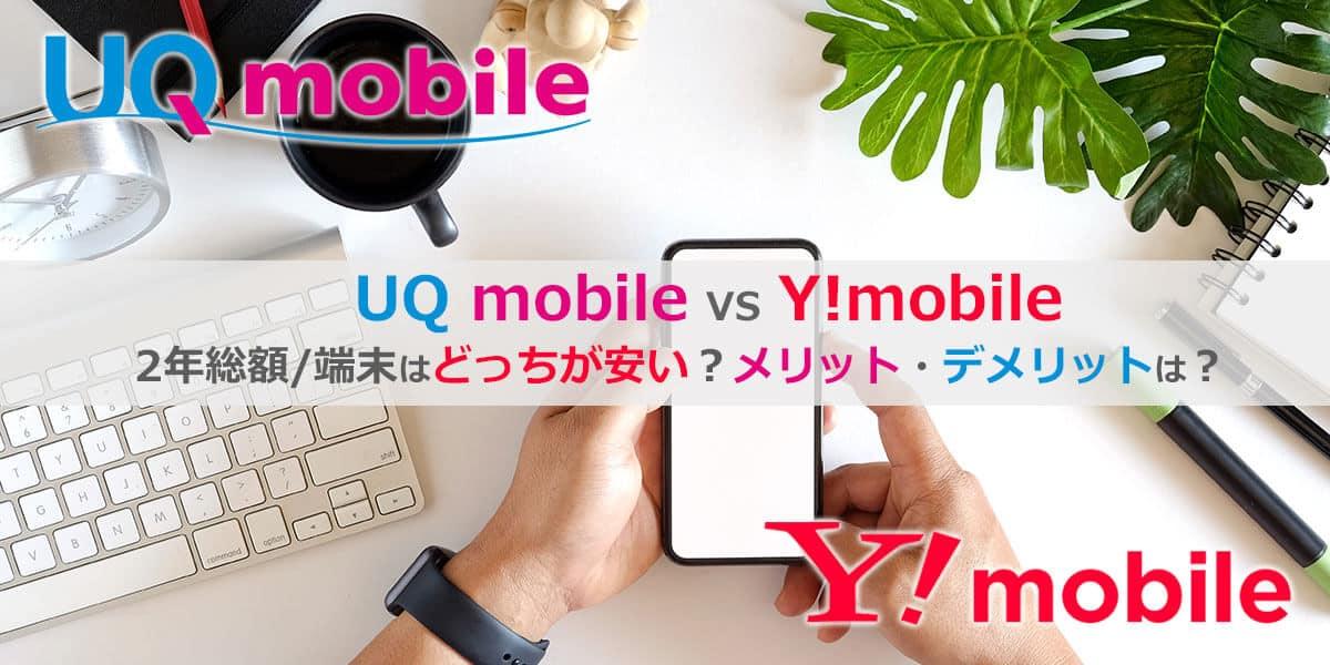 UQモバイル・Y!mobile比較