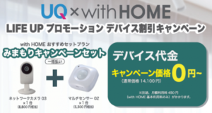 UQ with HOME 2019年キャンペーン
