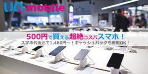 UQモバイル 0円スマホ