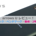 arrows Uレビュー
