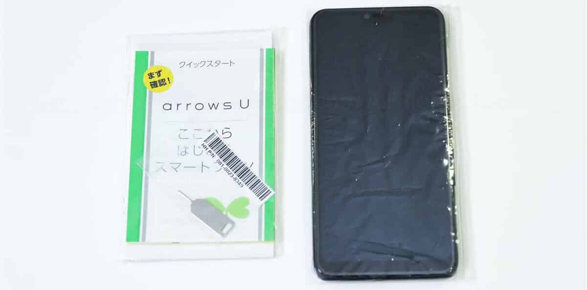arrows Uレビュー02