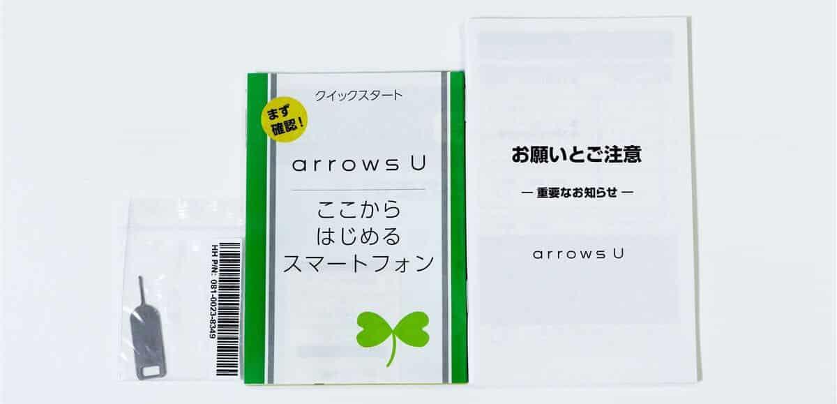 arrows U 付属書類