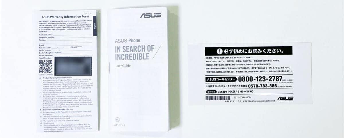 ZenFone 6 付属書類一覧