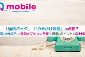 UQモバイル通話オプション
