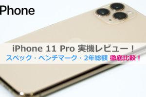 iPhone11 Proレビュー