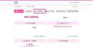 UQモバイルSIMカード再発行01