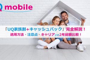 UQモバイル家族割+キャッシュバック