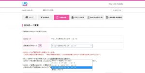UQモバイルSIMカード再発行05