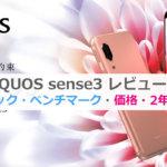 AQUOS sense3レビュー
