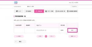 UQモバイルSIMカード再発行03