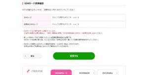 UQモバイルSIMカード再発行06