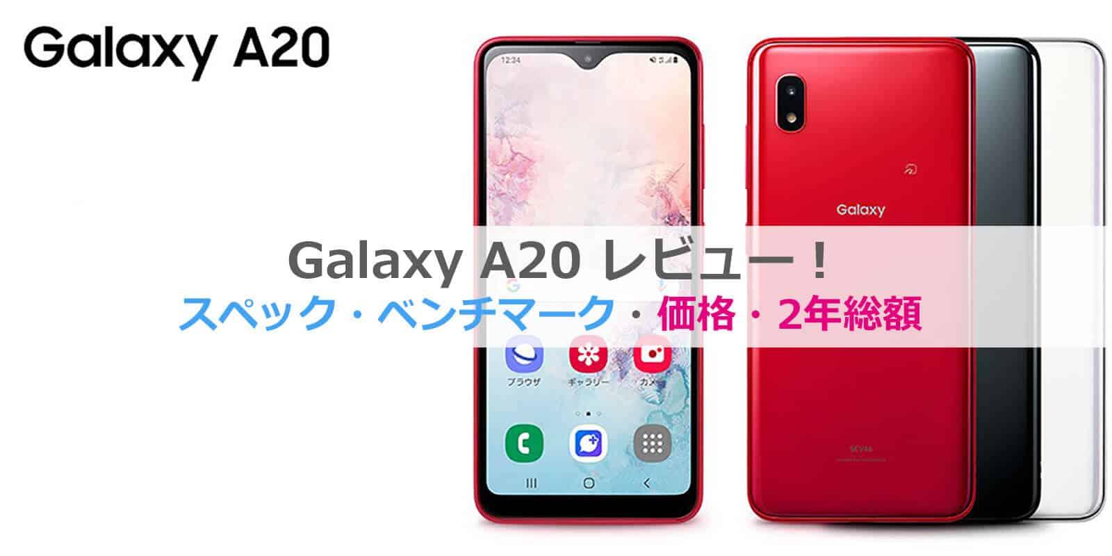 Galaxy A20レビュー