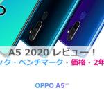 OPPO A5 2020レビュー