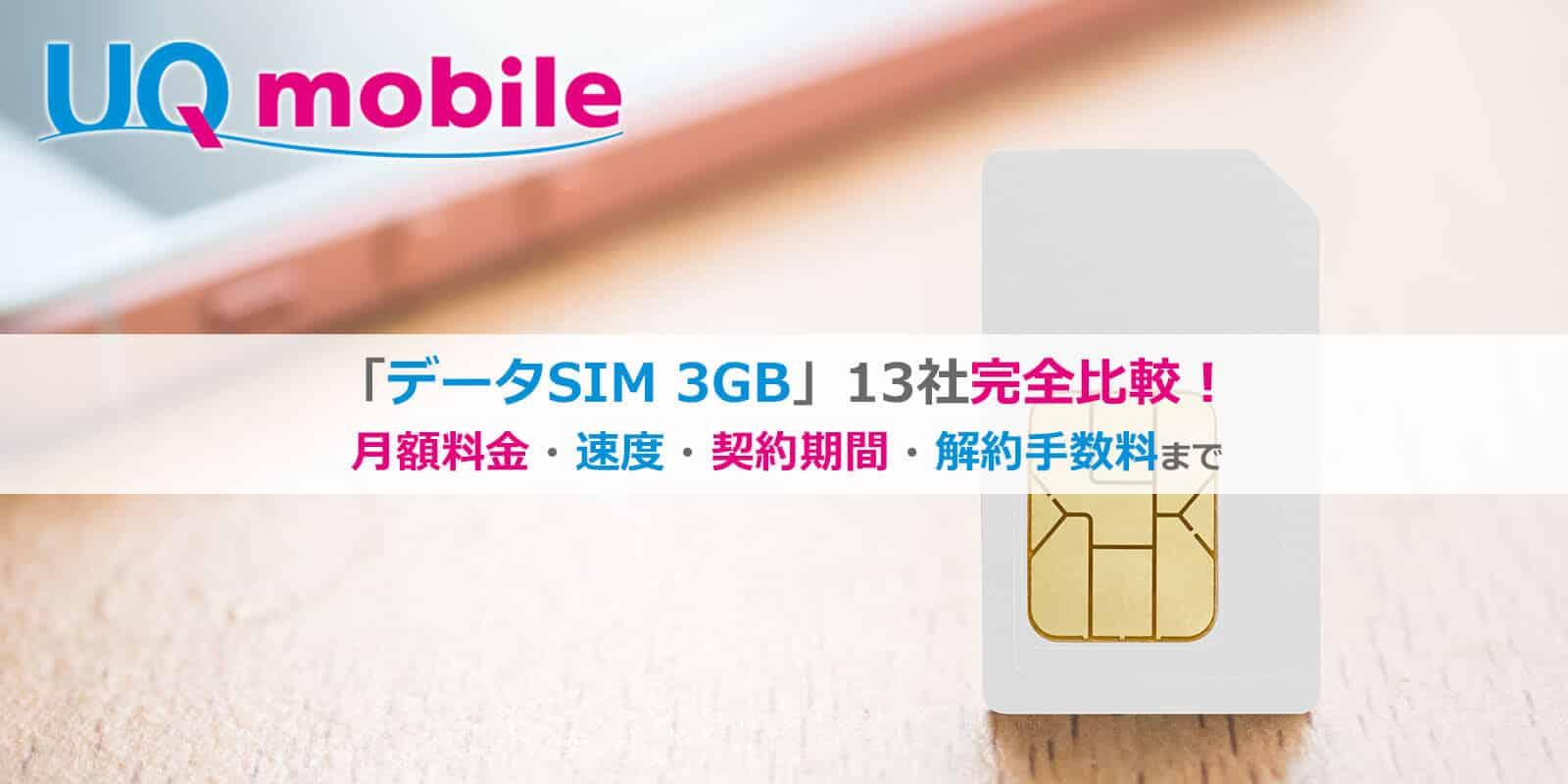 格安SIM3GBデータSIM比較