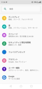 Android SIMカードロック01