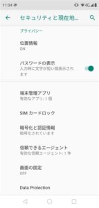 Android SIMカードロック02