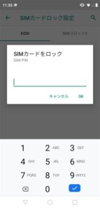 Android SIMカードロック04