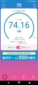 高速モード UQポータルアプリ