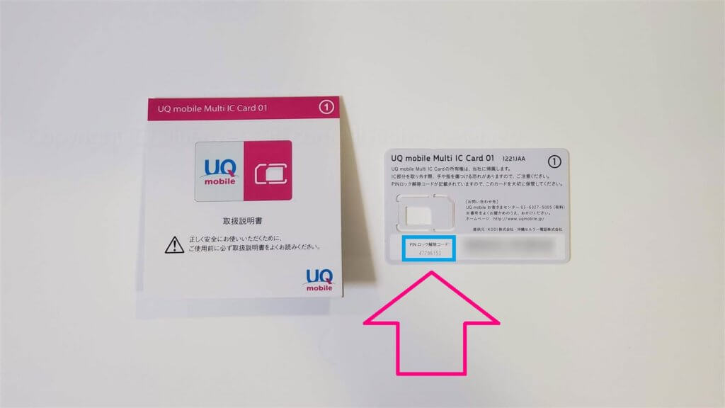 UQモバイルPUKコード