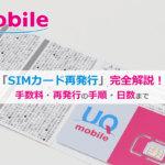 UQモバイルSIMカード再発行