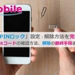 UQモバイル SIMカードロック
