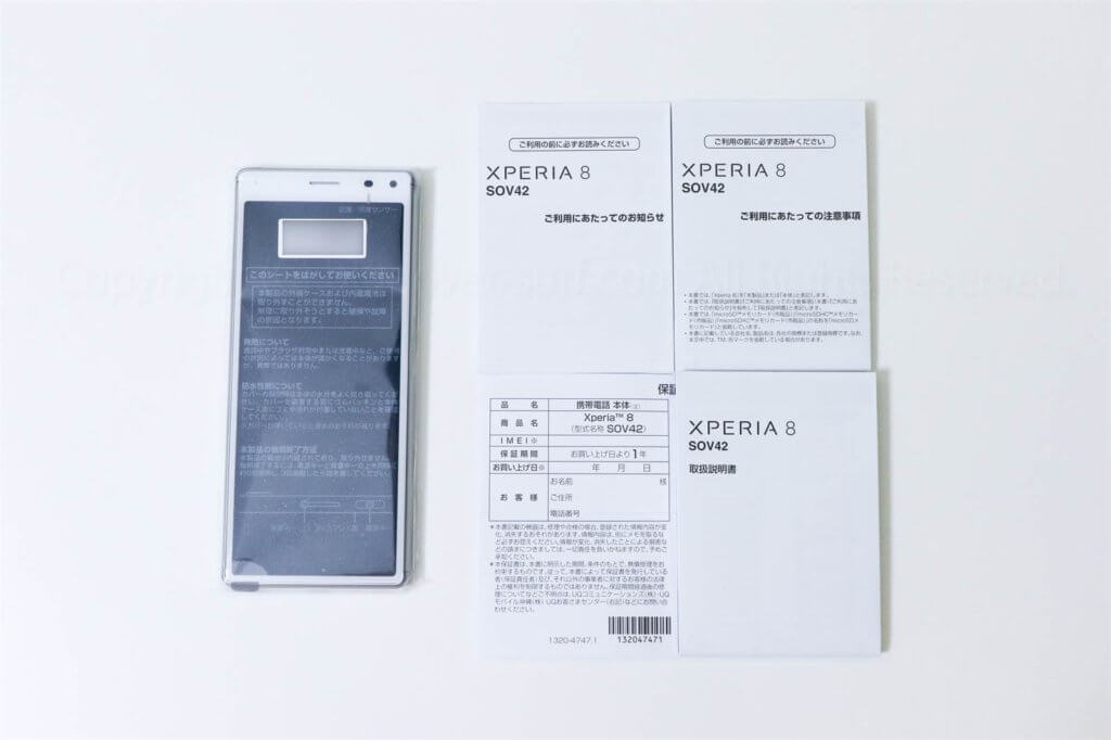 Xperia 8付属品