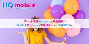 UQモバイル-データ増量キャンペーン