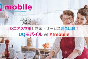 シニアスマホ比較 UQモバイル Y!mobile