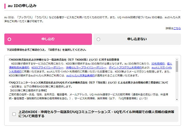UQモバイル申込時 au ID登録
