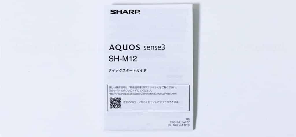AQUOS sense3 取扱説明書01