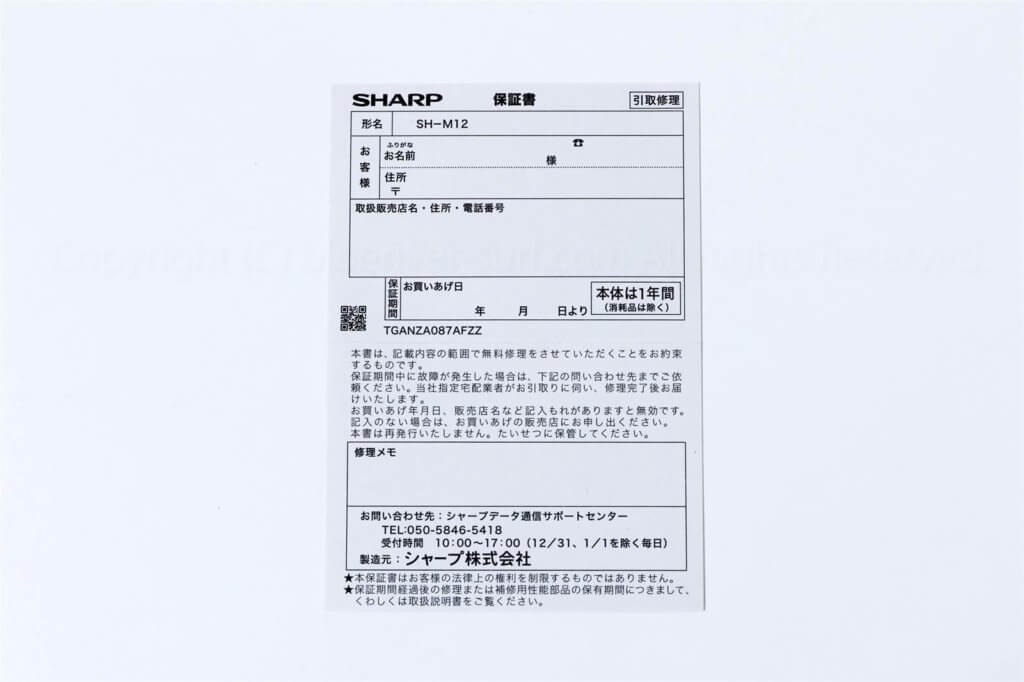 AQUOS sense3 保証書01