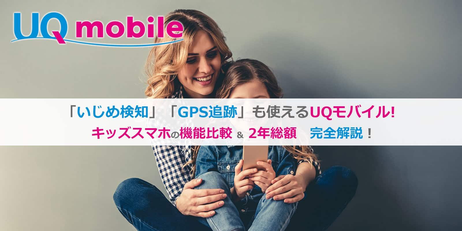 UQモバイルキッズスマホ