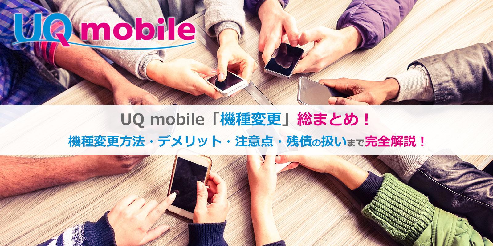 UQモバイル機種変更