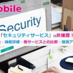 UQモバイル セキュリティサービス