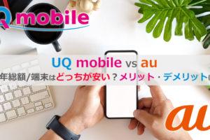 AU・UQモバイル 料金・2年総額比較