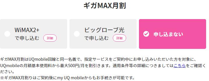UQモバイル申し込み画面 ギガMAX月割