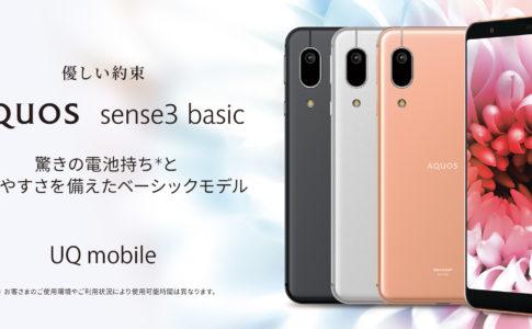 AQUOS sense3 basic