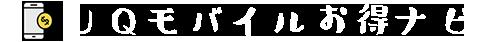 UQモバイルキャッシュバックと最新キャンペーン情報