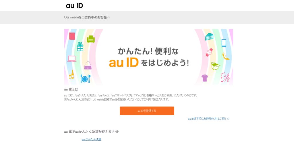 UQモバイル auID紐付け方法04