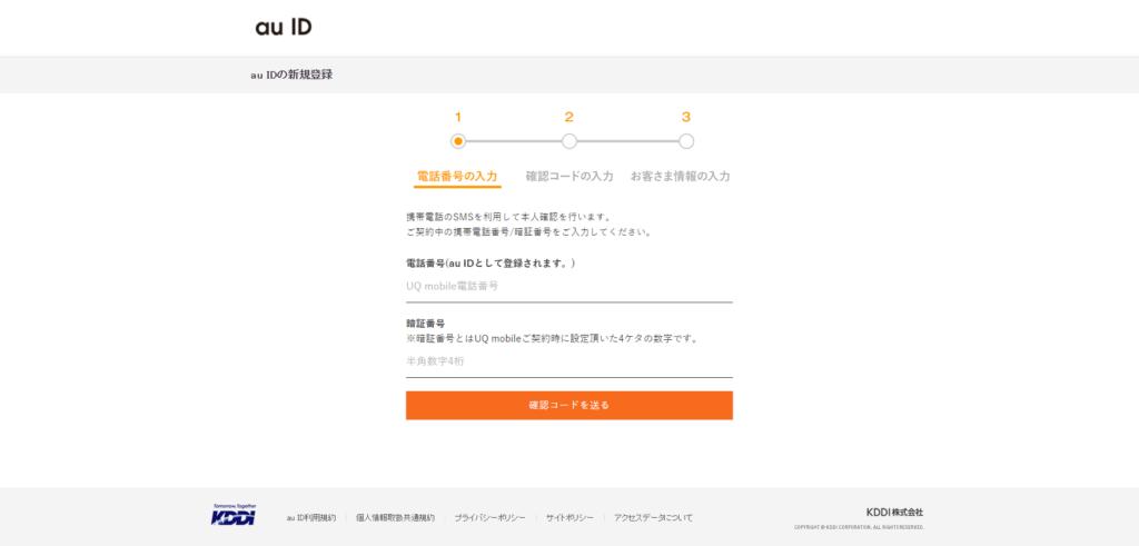 UQモバイル auID紐付け方法05
